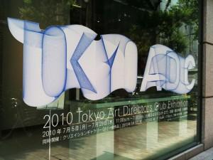 2010 ADC.