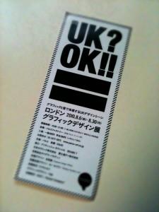 UK?OK!!
