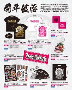 岡平健治TOUR GOODS'11