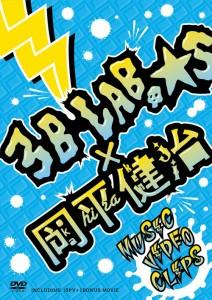 PV LAB.☆S #3 パッケージデザイン