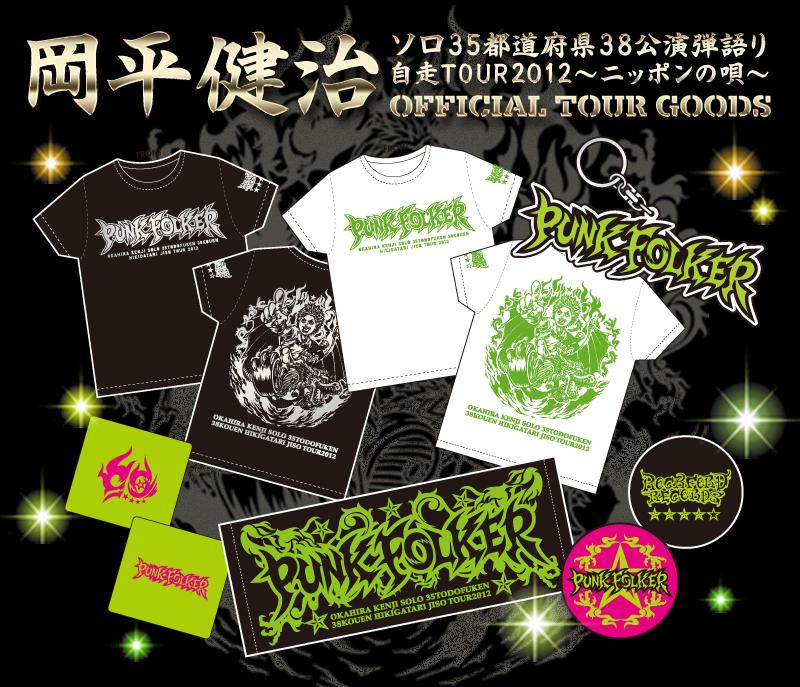 岡平健治 TOUR GOODS2012